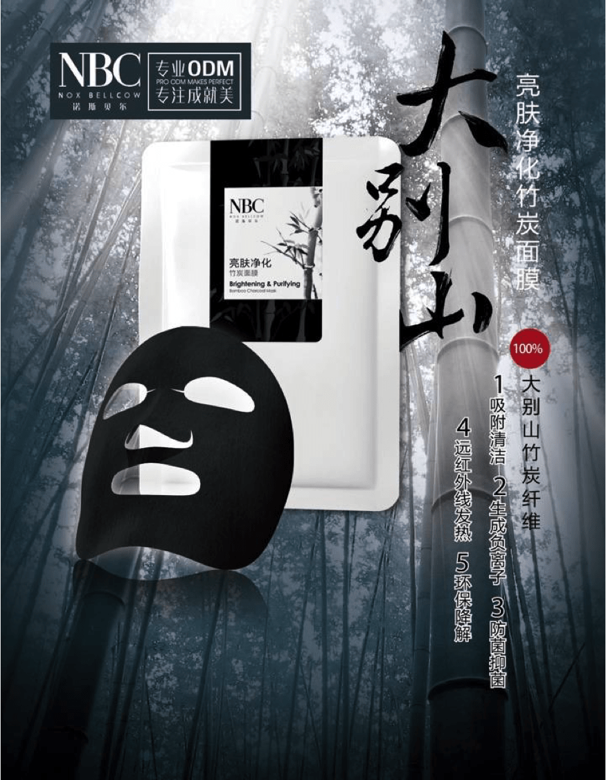 Brightening Purifying Bamboo Charcoal Mask
