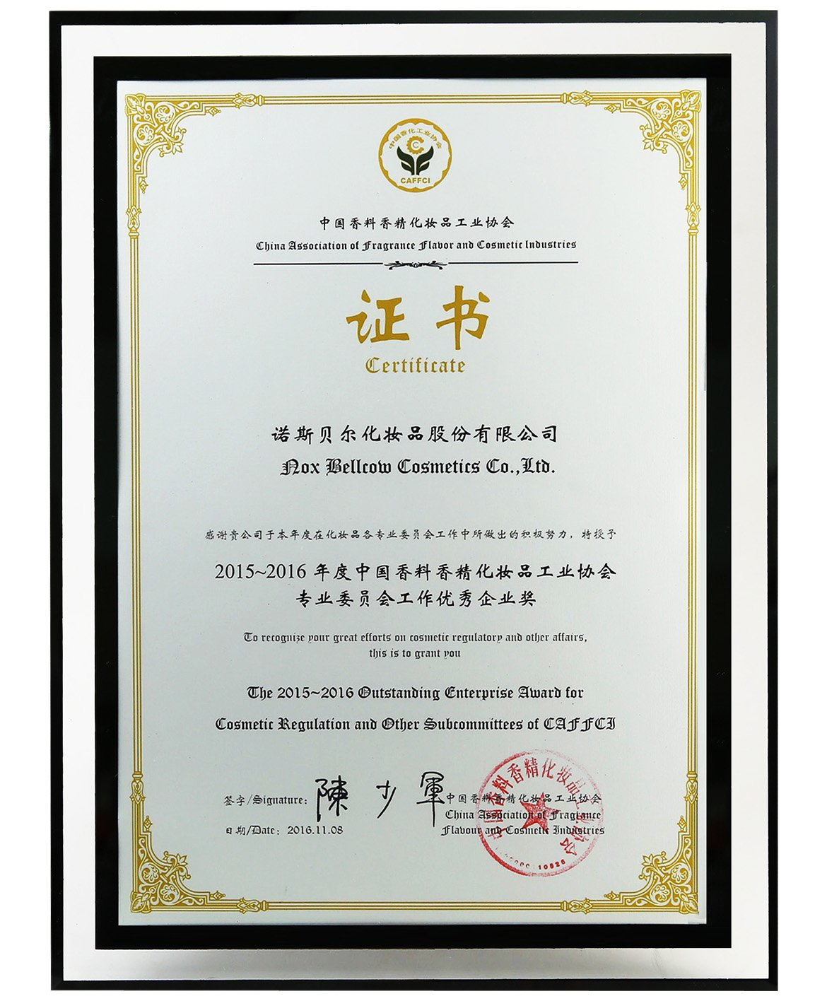 China Association of Fragrance Flavor and Cosmetic Industry Professional Committee Outstanding Enterprise Award 2015-2016