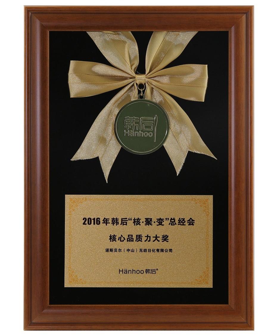 Hanhoo's Core Quality Award 2016