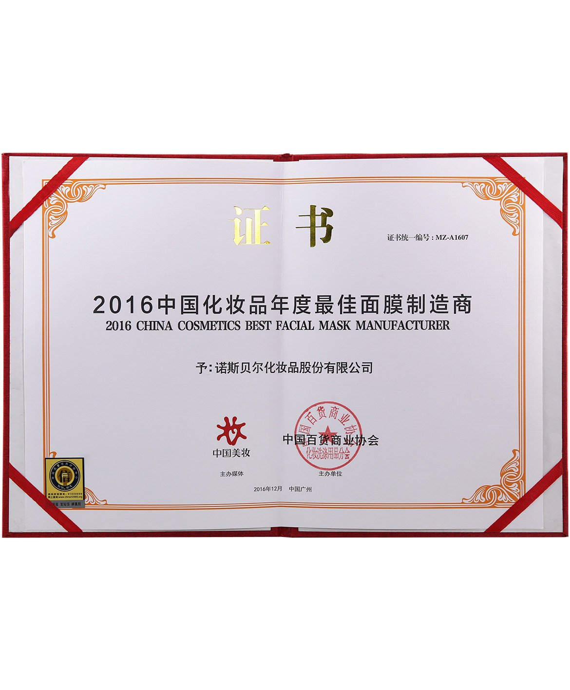 Best Mask Manufacturer in Cosmetics China 2016