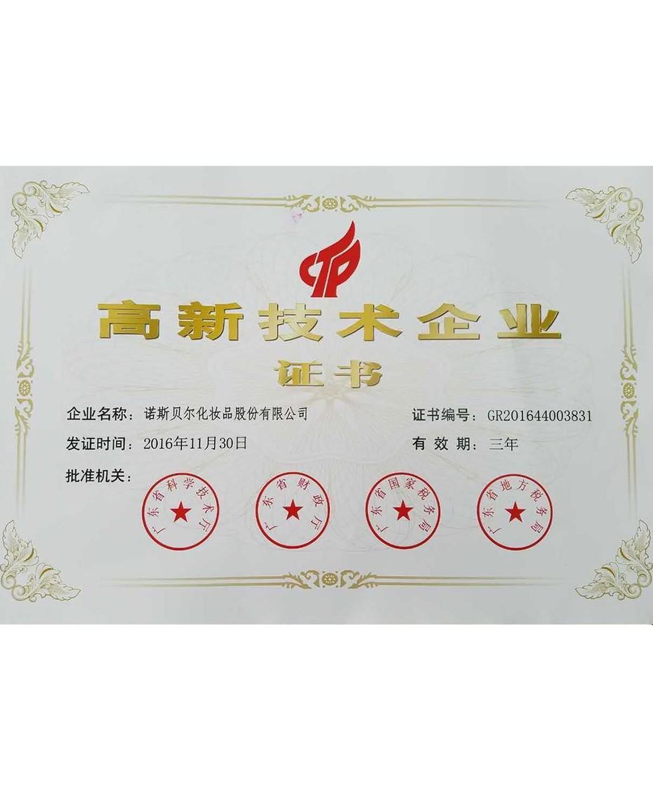 National High - tech Enterprise Certificate