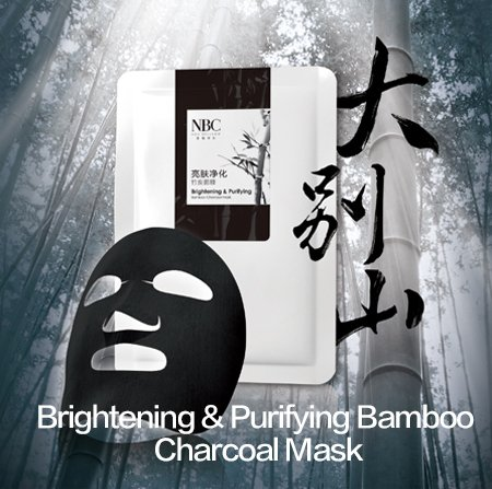 Brightening & Purifying Bamboo Charcoal Mask